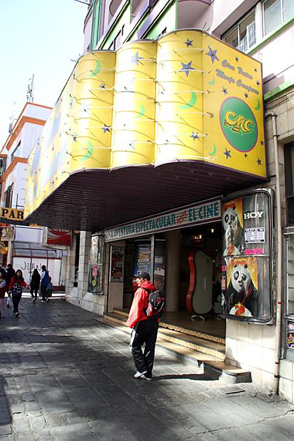 Cine La Paz Bolivia