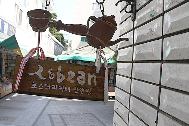 S Bean Coffee Busan