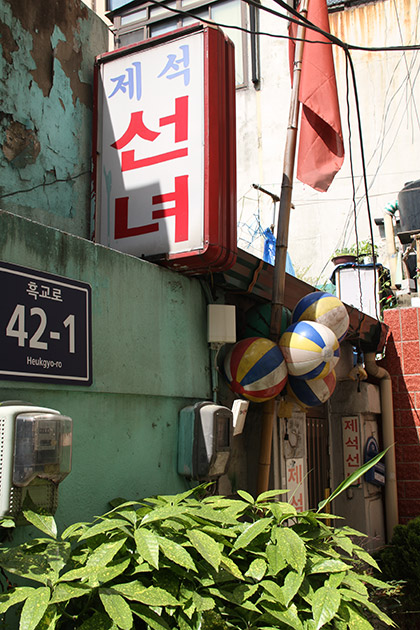 Beach-Ball-Entrance-Korea