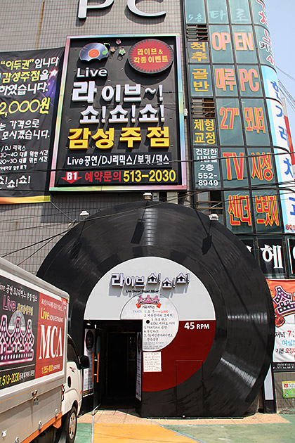 Record Store Busan