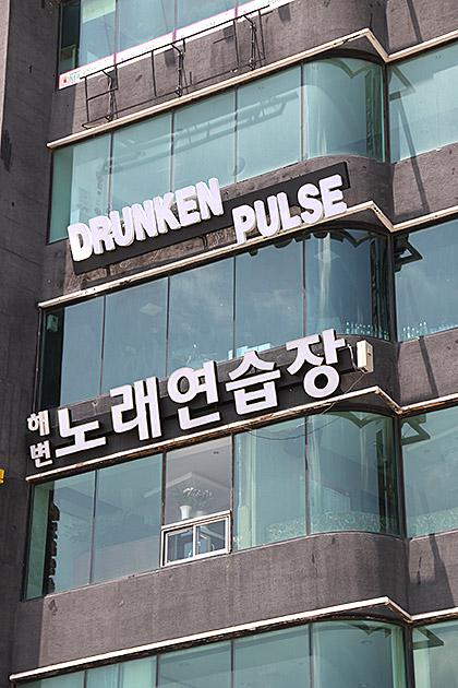 Drunken Pulse