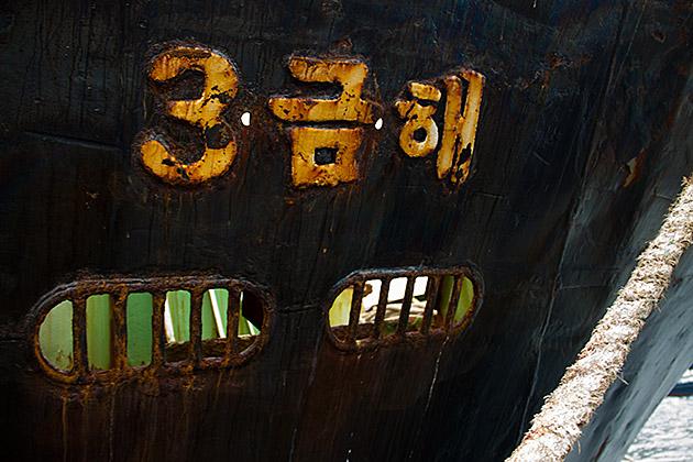 Ship Blog