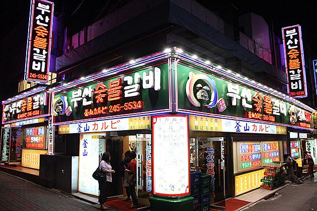 Galbi Busan