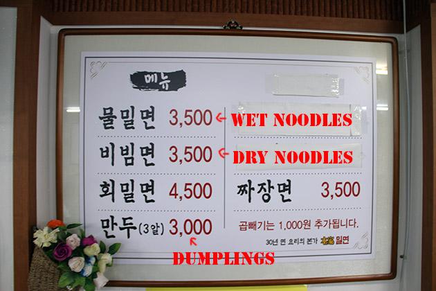 Noodle Menue