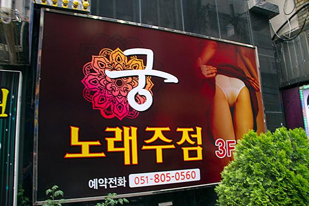 Sexy Time Korea