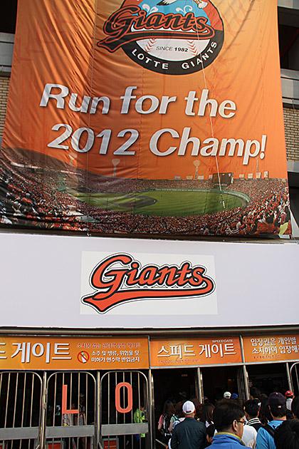 Giants 2012