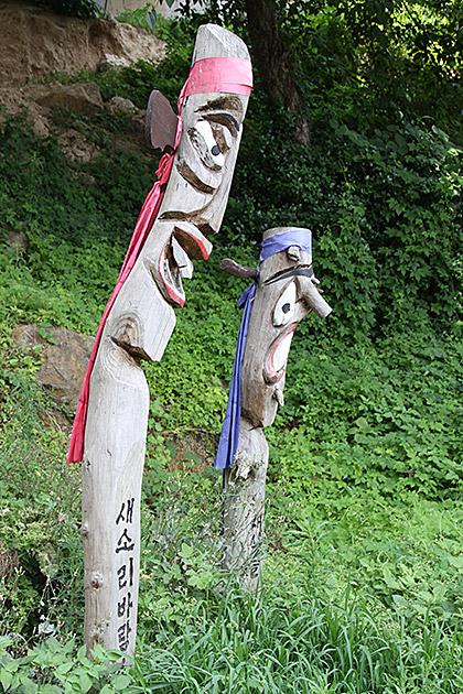 Korean Trolls