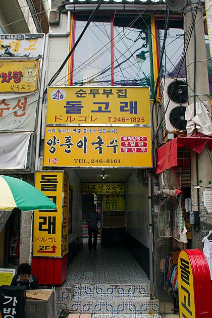 Dolgorae-Restaurant-Busan
