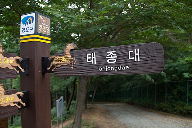/Taejongdae-Hike
