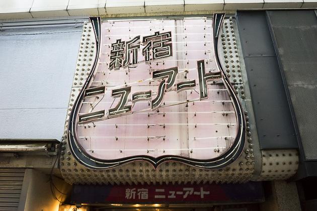 Seedy Pleasures of East Shinjuku
